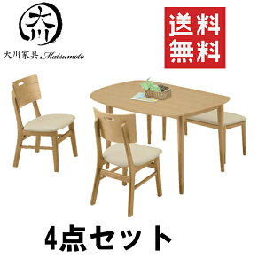 ダイニングテーブルセット 4人掛け ダイニングセット カフェ風 4点セット オーク PVC 食卓テーブルセット おしゃれ 北欧 アウトレット価格並 大川家具Matsumoto 送料無料 楽天 通販