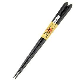 【メール便可】大黒屋 江戸木箸 うるし手彫縞黒檀 一半