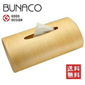 【送料無料】ブナコ ティッシュBOX きなり【BUNACO】【ブナコ】 ティッシュBOX ティッシュケースカバー(ボックス用) SWING(スウィング)