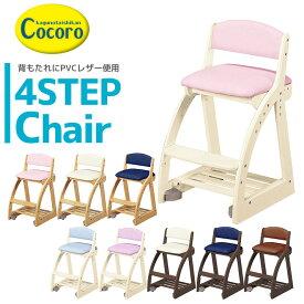 コイズミ 4ステップチェア 学習椅子 学習チェア キャスター付き KOIZUMI FDC-051WWLP FDC-052WWLB FDC-053WWPR FDC-054NSLP FDC-055NSIV FDC-056NSNB FDC-057WTIV FDC-058NSNB FDC-059WTDB