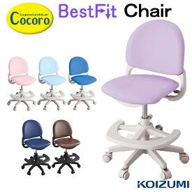 コイズミ ベストフィットチェア 学習チェア 学習椅子 PVC KOIZUMI ブランド シンプル CDY-661LP CDY-662LB CDY-663PR CDY-664PB CDY-665BKNB CDY-666BKMB