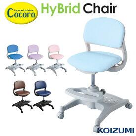 コイズミコイズミ ハイブリッドチェア 学習チェア 学習椅子 KOIZUMI PVC シンプル ブランドCDC-871LP CDC-872LB CDC-873PR CDC-874PB CDC-875BKNB CDC-876BKMB