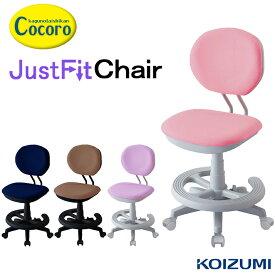 コイズミ ジャストフィットチェア 学習椅子 学習チェア キャスター付き KOIZUMI ブランド シンプル CDY-371PK CDY-372PR CDY-373BKNB CDY-374BKBR
