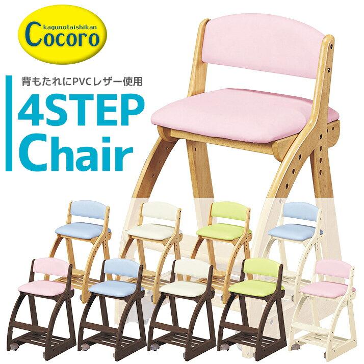 【送料無料】コイズミ 4ステップチェア 学習椅子 学習チェア キャスター付き FDC-014NSLB FDC-015NSIV FDC-016NSGR FDC-021WTLP FDC-022WTLB FDC-023WTIV FDC-024WTGR
