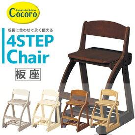 コイズミ 学習椅子 4ステップチェア 板座 CDC-761WW CDC-762SK CDC-763NS CDC-764BS CDC-765WT CDC-766BK 学習チェア KOIZUMI 木製 小学生 中学生 勉強 椅子 ブランド シンプル 調整 最安値挑戦中!!