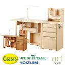 学習デスク 学習机 コイズミ アルフ スタディアップデスク LDL-189SK LDL-190BN KOIZUMI 木製 木製机 ブランド ARF…
