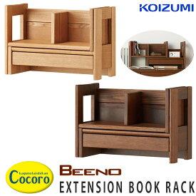 コイズミ ビーノ エクステンションブックラック BDA-082NS BDA-182WT KOIZUMI 木製 学習デスク 学習机 本立て シンプル ブランド ナチュラル ブラウン ビーノシリーズ