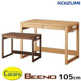 コイズミ 学習机 ビーノ デスク 幅105 KOIZUMI 木製 木製机 学習デスク シンプル ブランド BDD-072NS BDD-172WT デスクマット