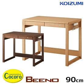 【3月1日限定 11%OFFクーポン発行中】学習机 学習デスク 幅90 コイズミ ビーノ KOIZUMI 木製 木製机 シンプル ブランド 机 BDD-071NS BDD-171WT デスクマット