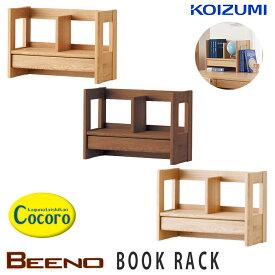 コイズミ ビーノ ブックラック 本立て BDA-081NS BDA-181WT KOIZUMI 収納棚 木製 学習デスク 学習机 シンプル ブランド ナチュラル ビーノシリーズ