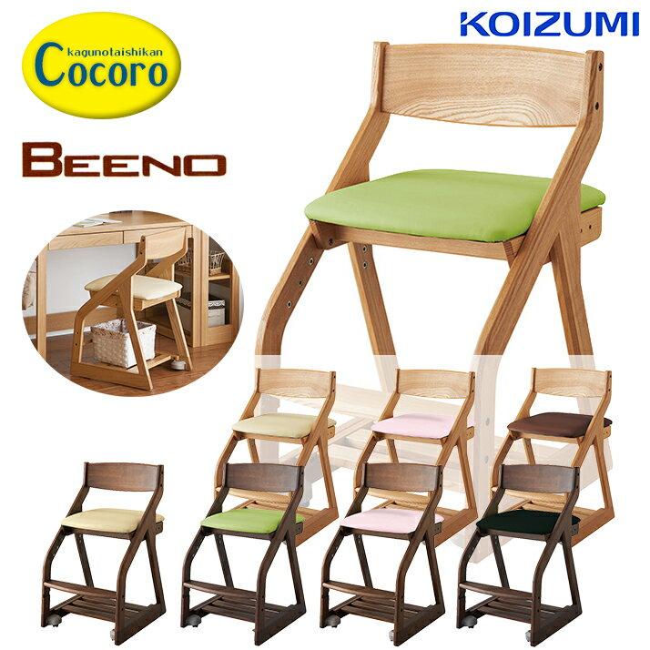 コイズミ ビーノチェア 学習椅子 学習チェア BDC-45NSIV BDC-46NSGR BDC-26NSDB BDC-25NSLP BDC-47WTIV BDC-48WTGR BDC-28WTBK BDC-27WTLP KOIZUMI 椅子 ブランド シンプル