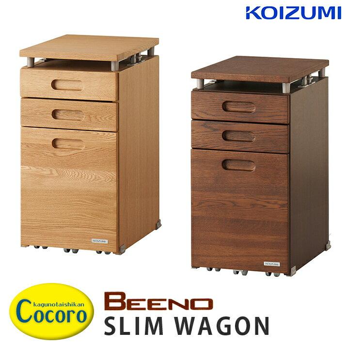 コイズミ ビーノ スリムワゴン ワゴン BDW-066NS BDW-166WTKOIZUMI 木製 学習デスク 学習机 シンプル ブランド ビーノシリーズ