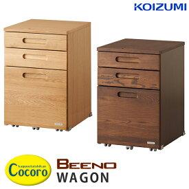コイズミ ビーノ ワゴン BDW-065NS BDW-165WT KOIZUMI 木製 学習デスク 学習机 キャスター付き 送料無料 完成品