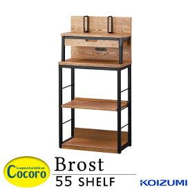 ブロスト コイズミ 学習デスク シェルフ 55cm KOIZUMI 木製 木製机 学習机 ブルックリン カッコイイ シンプル ブランド BRB-605VB
