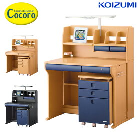 学習机 ステップアップデスク コイズミ CDコンパクト 男の子 KOIZUMI 学習デスク 木製 勉強机 シンプル CDR-391 CDR-392 CDR-393 CDR-394 CDR-395