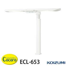 コイズミ LEDモードコントロールストレートライト ECL-653 KOIZUMI ブランド 学習デスク 学習机 ライト 照明