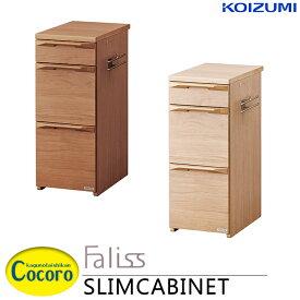 ファリス コイズミ 学習デスク キャビネット KOIZUMI 木製 木製机 学習机 スリム かわいい ナチュラル シンプル ブランド FLB-919MO FLB-979WO