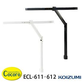 コイズミ LEDライト LEDモードコントロールアームライト ECL-611 ECL-612 KOIZUMI ブランド 学習デスク 学習机 ライト 照明