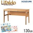 コイズミ リファルド 130幅 KOIZUMI 木製 木製机 学習デスク 学習机 勉強机 シンプル ブランド 小学生 KWD-135AN