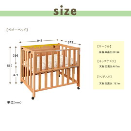 プーさんディズニーベビーベッドベッドベビーサークル子供用キッズデスク学習デスクPCデスク赤ちゃん5WAYかわいい子供部屋完成品日本製国産オンネラ