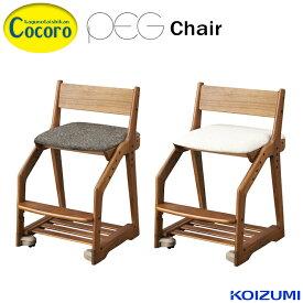 コイズミ ペグチェア 学習チェア 学習椅子 チェア  KOIZUMI 椅子 ブランド シンプル 木製 PDC-487WOIV PDC-488WOGY