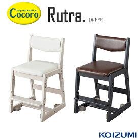 コイズミ ルトラチェア 学習椅子 学習チェア キャスター付き KOIZUMI 木製チェア 木製 SDC-728WWWH SDC-738BGDW