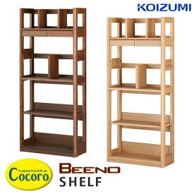 コイズミ ビーノ シェルフ BDB-078NS BDB-178WT KOIZUMI コイズミ 木製 学習デスク 学習机 本棚 シンプル ブランド ナチュラル ビーノシリーズ