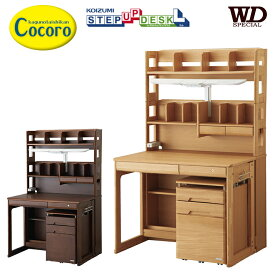 コイズミ WDスペシャル ステップアップデスク WDS-872NS WDS-874WT KOIZUMI 木製 木製机 学習デスク 学習机