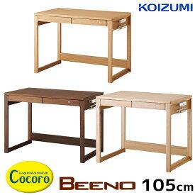 コイズミ 学習机 ビーノ デスク 幅105 KOIZUMI 木製 木製机 学習デスク シンプル ブランド 机 BDD-072NS BDD-172WT BDD-102MO デスクマット