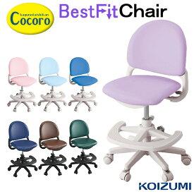 コイズミ ベストフィットチェア CDY-501LP CDY-502LB CDY-504PR CDY-505PB CDY-506BKNB CDY-507BKMB CDY-508BKDG 学習チェア 学習椅子 KOIZUMI ブランド シンプル