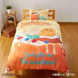 【代引不可】掛布団カバー サンリオ ぐでたま 子供部屋 寝具 シングル 150×210cm 洗い替え 単品 布団カバー かわいい/ 掛布団カバー サンリオ ぐでたま