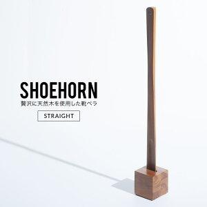 靴べら ロング おしゃれ 木製 靴ベラ くつべら スタンド シューホーン 玄関用品 かっこいい 男性 プレゼント 父の日 天然木/ SHOEHORN ストレートタイプ