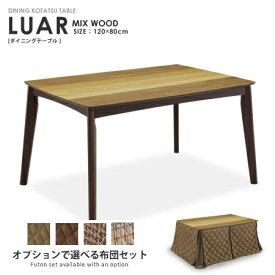 ダイニングこたつ ハイタイプ こたつテーブル こたつ ダイニングテーブル 120 ミックスウッド 寄木 4人 コンパクト シンプル こたつセット 布団セット 掛布団 リビング / ダイニングこたつテーブル LUAR ルアール 120×80cm ミックスウッド