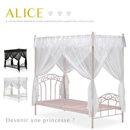 【送料無料】【ALICE -アリス-】プリンセスベッド 天蓋付 ベッド ベット シングルベッド パイプベッド プリンセス 姫系