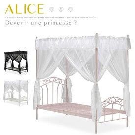 【送料無料】天蓋ベッド ベッド 天蓋付 ALICE アリス 子供用 大人用 ベット シングルベッド パイプベッド プリンセス 姫系 新生活