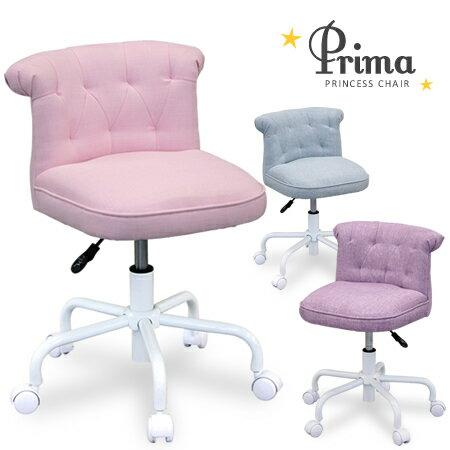 学習チェア 学習イス ファブリック 昇降式 女の子 可愛い キャスター ピンク 紫 青 プリンセス プリモ / プリンセスチェア PRIMO