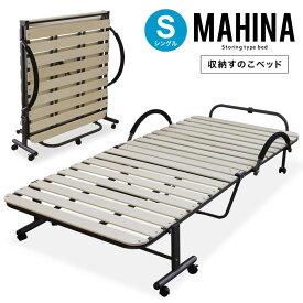 収納ベッド すのこベッド シングル ベッド 折りたたみベッド 簡易ベッド コンパクト キャスター付き 一人暮らし 新生活 寝室 来客用 手すり付き マヒナ/ 収納すのこベッド MAHINA