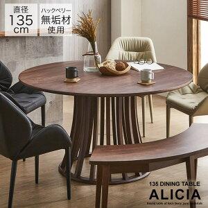 ダイニングテーブル 丸テーブル 無垢 6人掛け 円卓 円形 おしゃれ 木製 新生活 新築 引越し 家具 食卓 ダイニング アリシア/ 135ダイニングテーブル単品 ALICIA