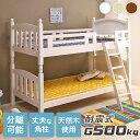 【ポイント2倍】2段ベッド 二段ベッド ロータイプ 木製 キッズ 上下分離可能 シングルベッド 耐荷重500kg コンパクト …