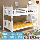 2段ベッド 二段ベッド ロータイプ 木製 キッズ 上下分離可能 シングルベッド 耐荷重500kg コンパクト すのこ 木製ベッ…