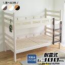 ★期間限定ポイント2倍★2段ベッド 二段ベッド シングル 木製 分割 ロータイプ 子供用 大人用 シンプル 天然木 パイン…