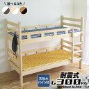 2段ベッド 二段ベッド 木製 分割 ロータイプ 通気性 子供用 大人用 シンプル 天然木 パイン材 北欧風 社宅 寮 子供部…