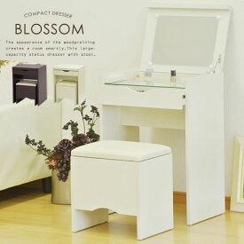 ドレッサー 鏡台 『 ドレッサー BLOSSOM ブロッサム 』 鏡 ミラー 一面ドレッサー スツール付き コンパクト
