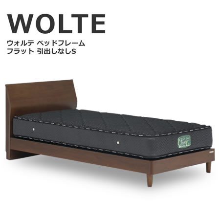[最大2000円OFFクーポン配布中]【福岡・佐賀限定自社配送価格】シングルベッド ベッド WOLTE ウォルテ フラットタイプ(引出しなし) フレームのみ シングル ウォールナット パネル
