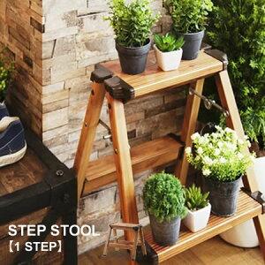 木目調 脚立 『 アルミ ステップスツール 1 STEP 』 踏み台 折りたたみ 男前インテリア おしゃれ 雑貨 花台 棚 軽量