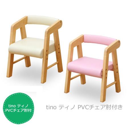 子供家具 子供椅子 『 tino ティノ キッズPVCチェア肘付き 』 キッズチェア かわいい 子供部屋 リビング 子供部屋