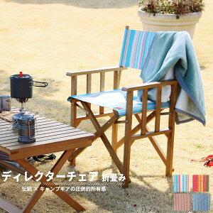【代引不可】チェア アウトドア キャンプ 椅子 折り畳み ディレクターチェア おしゃれ 折りたたみ 公園 運動会 帆布 完成品 北欧 コンパクト/ 折畳み ディレクターチェア