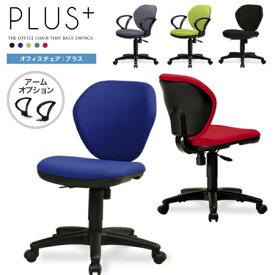 オフィスチェア パソコンチェア PCチェア デスクチェア シンプル ロッキング 昇降 スイング キャスター付き 事務所 オフィスチェア 椅子 在宅 プラス/ オフィスチェア PLUS
