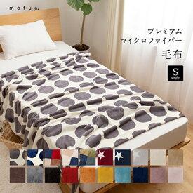 【代引不可】シングル マイクロファイバー 毛布 プレミアムマイクロファイバー mofua 暖かい あったか モフア 寝具 ブランケット/ mofua プレミアムマイクロファイバー毛布 S