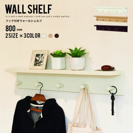 [ポイント2倍 6/21 20:00〜6/26 1:59]ウォールシェルフ 石膏ボードウォールハンガー ウォールフック 壁 収納 棚 ディスプレイ 木製 フック付ウォールシェルフ 800mm